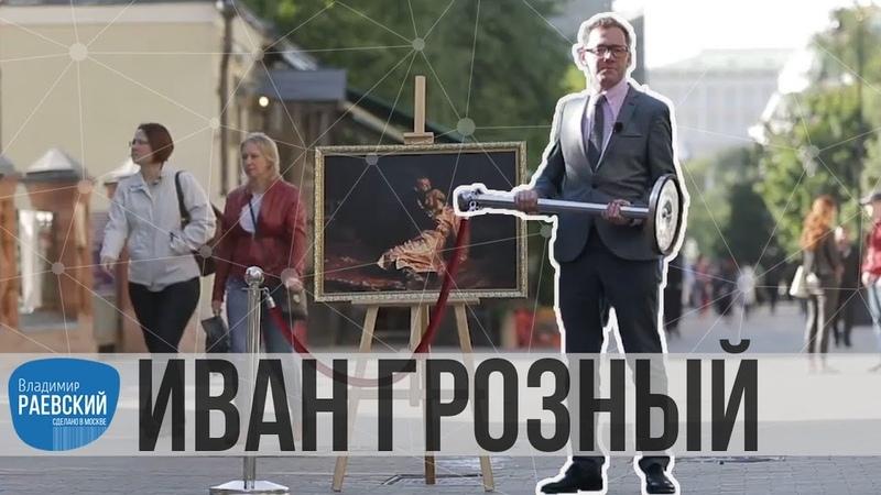 Москва Раевского Иван-Грозный, картина Ивана Репина