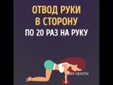 Хочешь идеальное тело - Смотри и повторяй!