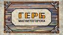 Герб Магнитогорска мультфильм