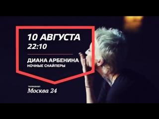 Диана Арбенина. Ночные Снайперы - концерт на крыше 24 (10.08.2018)