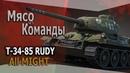 Мясо ИЗ Команды (Т-34-85 Rudy)