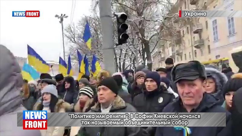 «Политика или религия» В Софии Киевской начался так называемый объединительный собор