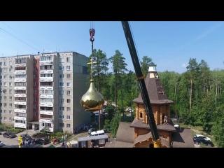 Установка купола на храм Луки Крымского в Димитровграде