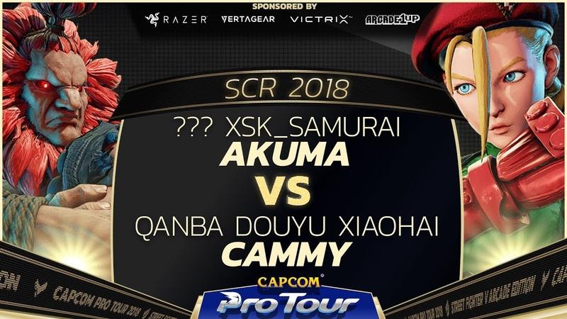 XsK Samurai Akuma vs Qanba Douyu XiaoHai Cammy SCR 2018 Top 8 CPT 2018