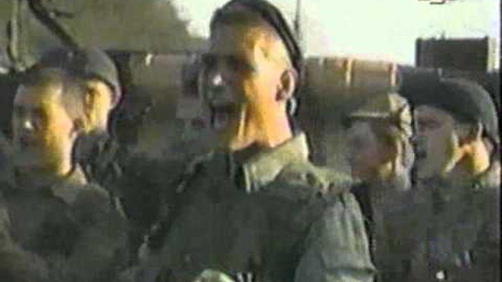 Армейский рэп [Чечня 1995 год.Приветствие.] .wmv