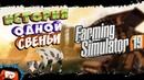 КАК Я СТАЛ ФЕРМЕРОМ • Farming Simulator 19 • Первый обзор