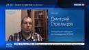 Новости на Россия 24 • Президент Дутерте назвал себя филиппинским Гитлером