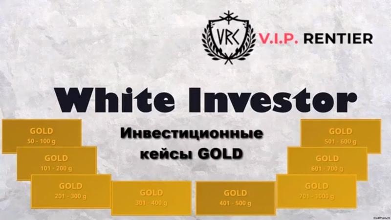 VIP Rentier Club VRC Обзор кейсов GOLD