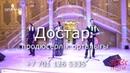 Вокально инструментальное трио TRISTAR ДОСТАР продюсерлік орталығы 8701 126 5335