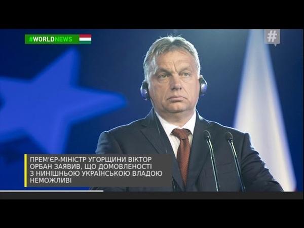 Орбан против украинской власти [15.11.2018]