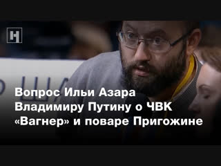 Владимир Путин отвечает на вопросы «Новой газеты»