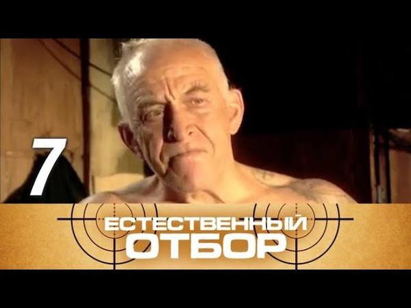 Естественный отбор. 7 серия (2014) Боевик, драма, детектив @ Русские сериалы » Freewka.com - Смотреть онлайн в хорощем качестве