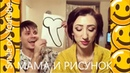 Новые Инста Вайны выпуск №2 2018 Андрей Борисов Лилия Абрамова Мама и сын