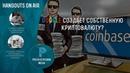 18+ Coinbase правила листинга / Google и реклама криптовалют