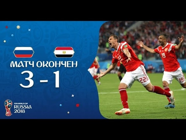 ФУТБОЛ РОССИЯ - ЕГИПЕТ 3-1 НЕВОЗМОЖНОЕ ВОЗМОЖНО!