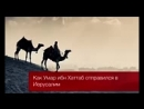 Надир Абу Халид - Как 'Умар ибн аль Хаттаб (да будет доволен им Аллаh) отправился в Иерусалим.