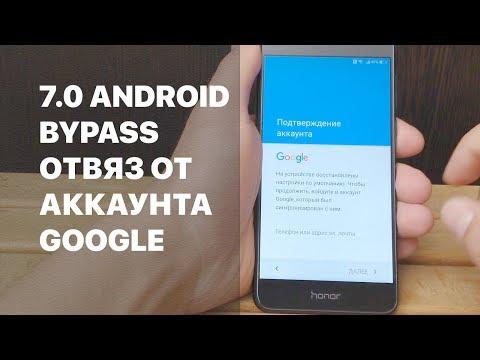 Отвязка от аккаунта Google Android 7.0 Nougat Bypass Huawei Honor 8 без ПК