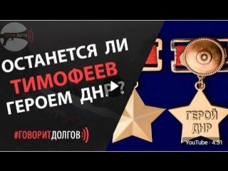 Останется ли Тимофеев героем ДНР.