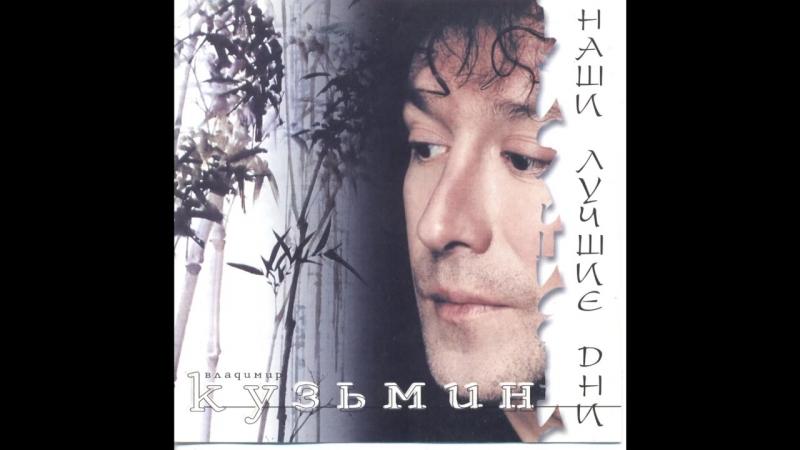 Владимир Кузьмин - Я создан для тебя