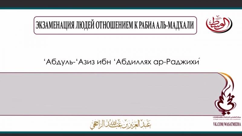 Экзаменация людей отношением к Рабиа шейх Раджихи إمتحن النس في التعمل مع ربيع الشيخ الر اجحي
