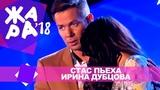Стас Пьеха и Ирина Дубцова - Зависимы (Жара '18)