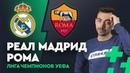 Реал Мадрид - Рома. Прогноз Карена Адамяна