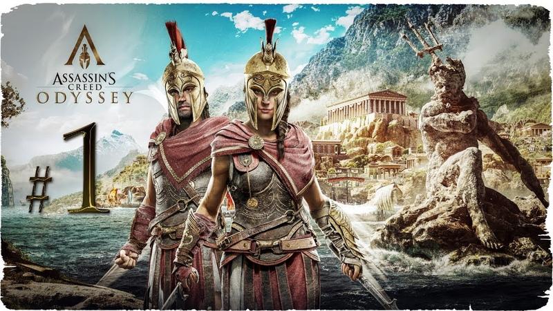 Assassins Creed Odyssey ✔ часть 1 Знакомьтесь Алексиос