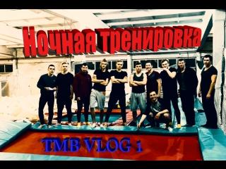 TMB VLOG 1 (Ночная тренировка)