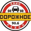 Дорожное Радио Клин