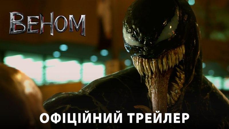 Веном Офіційний трейлер 1 український