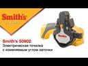Аккумуляторная электрическая точилка с регулируемым углом Smith's 50902