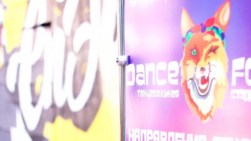 Open Air 30 Июня в Клумбе Dance Fox г Кемерово