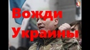Вожди Украины