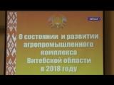 В Витебске прошел семинар-совещание по проведению весенних полевых работ и других актуальных вопросов развития АПК области