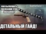 Battlefield 1 - РЕШЕНИЕ Пасхалки Револьвер Миротворец