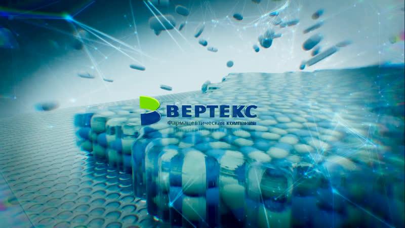 Презентационный ролик для фармацевтической компании ВЕРТЕКС. Production by kaknado.com