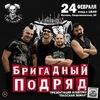 БРИГАДНЫЙ ПОДРЯД   24 Февраля   Казань