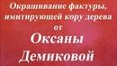 Окрашивание фактуры имитирующей кору дерева Университет Декупажа Оксана Демикова