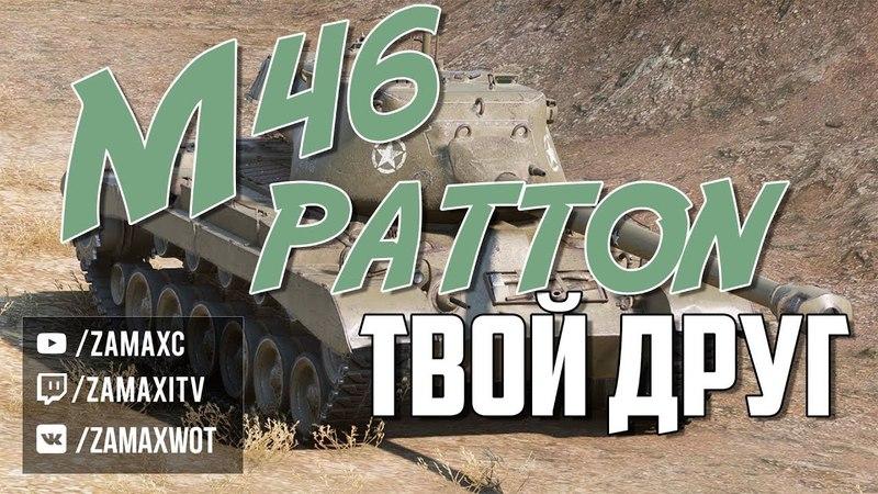 M46 Patton ● ТВОЙ ДРУГ🐘🐘🐘 World of Tanks