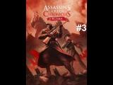 Прохождение игры Assassin's Creed Chronicles: Russia. Миссия 3. Вмешательство прошлого. Ермаков Александр.