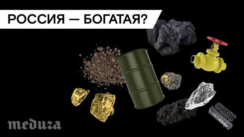 Россия богатая страна