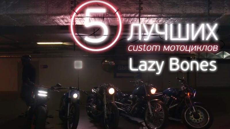 «Lazy Bones» («Лентяй»). 5 лучших кастом-мотоциклов, сделанных в Петербурге