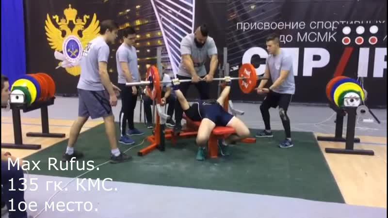 Max Rufus 135 кг КМС 1ое место Собств вес 79 кг