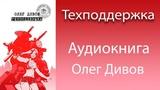 Олег Дивов - Техподдержка. Аудиокнига