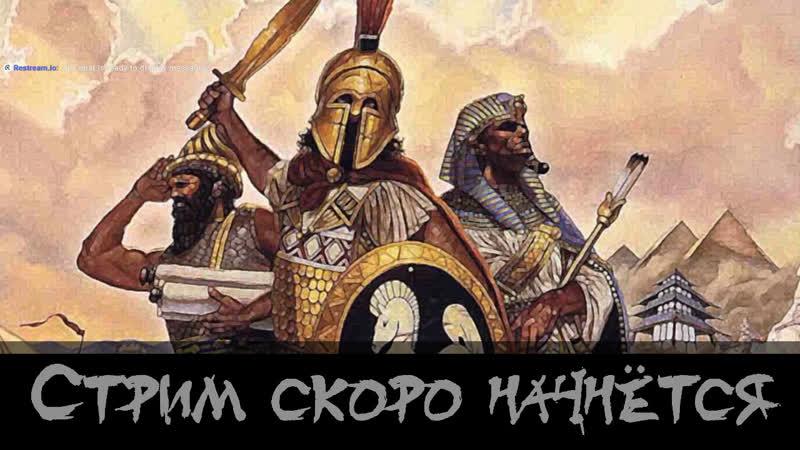 Age of Empires: Definitive Edition №7. ЦАРЬ ДУМАЕТ, А НАРОД ВЕДАЕТ