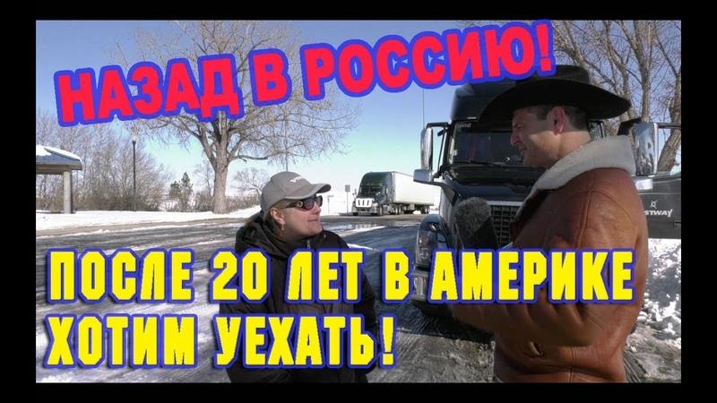 Русские ИММИГРАНТЫ в США едут назад в РОССИЮ После жизни в США ничего нет