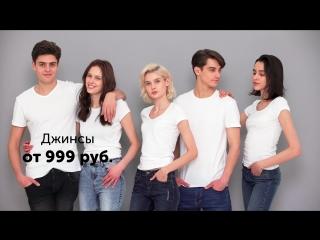 Джинсы ТВОЕ весна-лето 2018