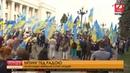 Мітинг під Радою Сотні людей вийшли на вулицю Перші про головне Ранок 11 00 за 6 09 18