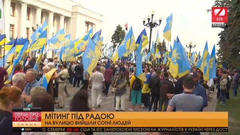 Мітинг під Радою Сотні людей вийшли на вулицю - Перші про головне. Ранок. (11.00) за 6.09.18