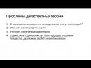 Лекция № 11 Критический анализ предложенных теорий сознания